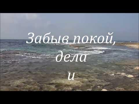 """Э.Асадов -  """"Забыв покой, дела и развлеченья"""""""