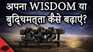 HOW TO INCREASE YOUR WISDOM(hindi) - 7 Steps to broaden your mind   LifeGyan