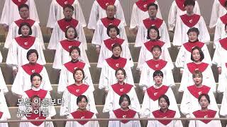 [사랑의교회] 예수 아름다우신-할렐루야찬양대