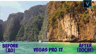 Vegas Pro 17:  Как быстро придать своим видео голливудский вид - Урок #4