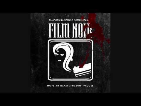 FILM NOIR - ΑΔΥΝΑΤΟ (instrumental)