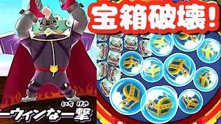 ゴーウィンの必殺技で宝箱大量破壊!【妖怪ウォッチぷにぷに】    Yo-kai Watch thumbnail