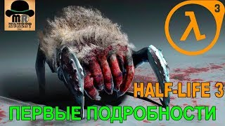 ✋Half-Life 3 без Valve.✋ Дождались?📌