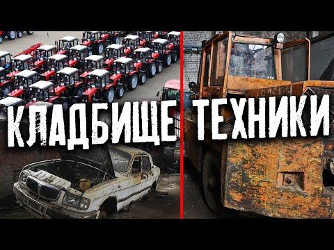 ОГРОМНОЕ КЛАДБИЩЕ МАШИН | ГАРАЖ, АВТО СВАЛКА С ТЕХНИКОЙ СССР | Адский заброшенный завод