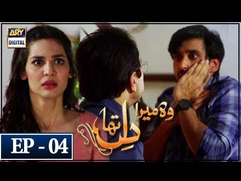 Woh Mera Dil Tha - Episode 4 - 7th April 2018 - ARY Digital Drama