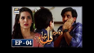 Woh Mera Dil Tha Episode 4 - 7th April 2018 - ARY Digital Drama