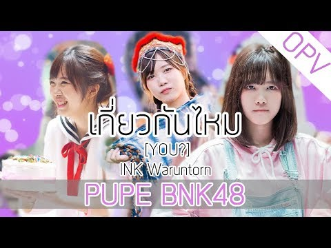 [OPV] Pupe BNK48 - เกี่ยวกันไหม[YOU?] INK WARUNTORN