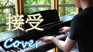 接受  (梁靜茹) 鋼琴 Jason Piano