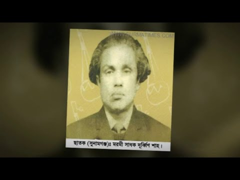 Documentary on 'Durbin Shah, a mystical poet and singer in Bangladesh
