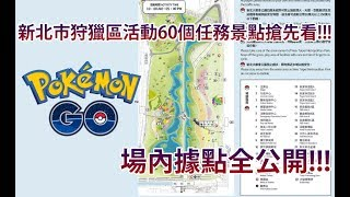 【OS生活_Pokémon GO】新北狩獵區活動60個任務景點(場內據點全公開!!!)