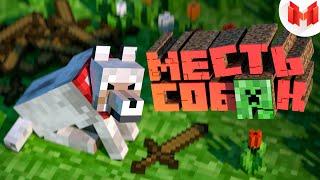 """#1 Minecraft """" ̶Б̶а̶г̶и̶, Приколы, Фейлы"""""""