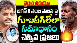 Public Serious Allegations On Jagan Govt | Public Wants Jr NTR Back To Politics And Want to Lead TDP