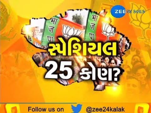 LS Poll 2019 : Who is special 25 Candidates of Gujarat from BJP & Congress ?