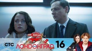 Лондонград | Серия 16