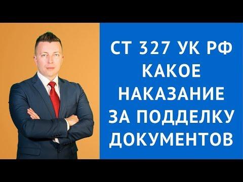 327 УК РФ. Какое наказание за подделку документов.