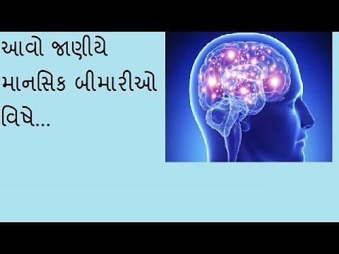 Information About Mental Illness In Gujarati Language By ManoSetu