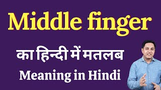 Middle finger meaning in Hindi   Middle finger ka kya matlab hota hai