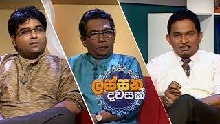 Lassana Dawasak|Sirasa tv with Buddhika Wickramadara 24th July 2018 Thumbnail