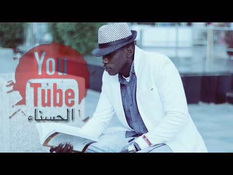 Jaber mboma ft big bo ( الحسنآء )‎