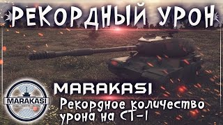 Рекордное количество урона на СТ-1, невероятное везение! World of Tanks