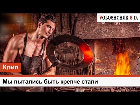 Волощук С.Д. - Мы Пытались Быть Крепче Стали