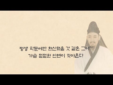 [M Big] Yulgok Yi I, Write in the village of a river