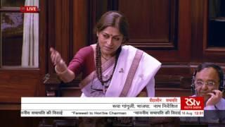 Smt. Roopa Ganguly's Speech | Rajya Sabha Chairman Md. Hamid Ansari's Farewell