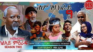 HDMONA - S02 E09 - ዓለም ገዛ ክራይ ብ ዳዊት ኢዮብ Alem Geza Kray by Dawit - New Eritrean Series Film 2019