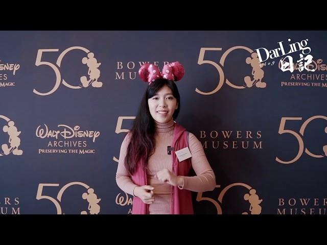 【Darling Vlog X 寶爾博物館】迪士尼檔案館50年展