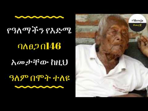 The world's oldest man dies at the age of 146