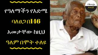 ETHIOPIA -The world's oldest man dies at the age of 146