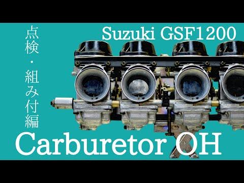 スズキGSF1200 BST36キャブレターOH 点検・組み立て編 Carburetor OH Suzuki GSF1200 MIKUNI BST36