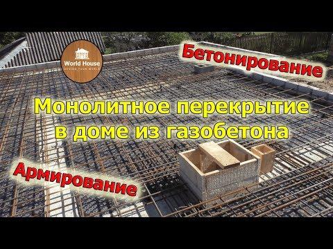 Монолитное Перекрытие - Армирование и Бетонирование в Доме из Газобетона по нашему проекту.