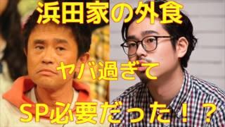 ハマオカモト&浜田雅功が親子初共演のラジオで知られざる浜田家の外食事...