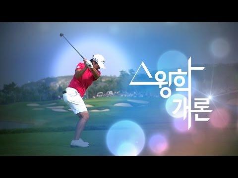 [Golf swing HD] LPGA YANI TSENG Wood_청야니 대만 [스윙학개론_골프스윙]