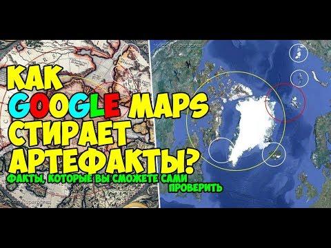 Как Google Maps стирает артефакты