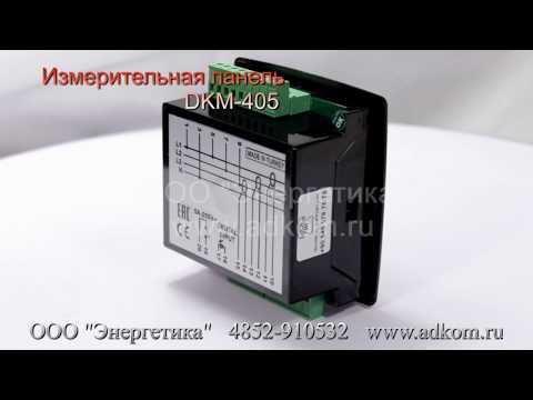 DKM-405 Измерительная панель  - видео