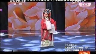 20140508 锦绣梨园 中央电视台首届全国少儿京剧电视大赛