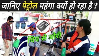 जानिए पेट्रोल महंगा क्यों हो रहा है   Why Petrol Prices Are High In India