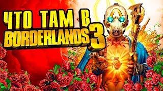 Первый раз в Borderlands 3 (Прямой Эфир)