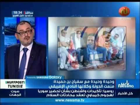 وحيدة وحيدة مع سفيان بن حميدة: منعت الدولة وكلاها النادي الإفريقي