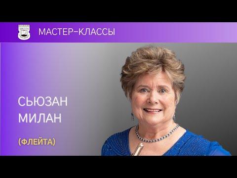 Master class of Susan Milan (flute, UK)