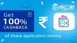 ₹ 20 🎟️ || Loot 🎉 Offer || E-Batua App 🛒 ||