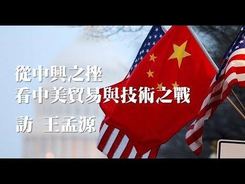 042018 訪王孟源:從中興之挫談中美貿易與技術之戰(50%版)