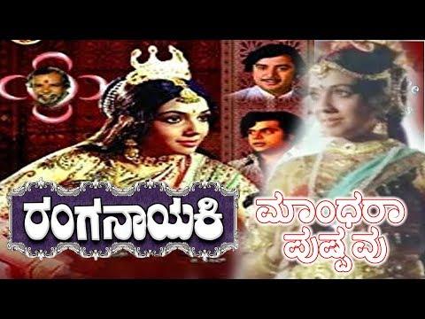 Ranganayaki Kannada Movie Songs || Mandara Pushpavu || Ambarish || Aarathi