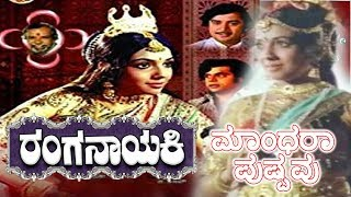 Ranganayaki Kannada Movie Songs || Mandara Pushpavu || Ambarish || Aarathi