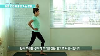 전신 이완에 좋은 준비 운동 마음 내려놓기 스트레칭