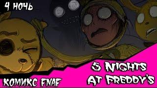 - Пять ночей с Фредди 4 ночь комикс fnaf 3