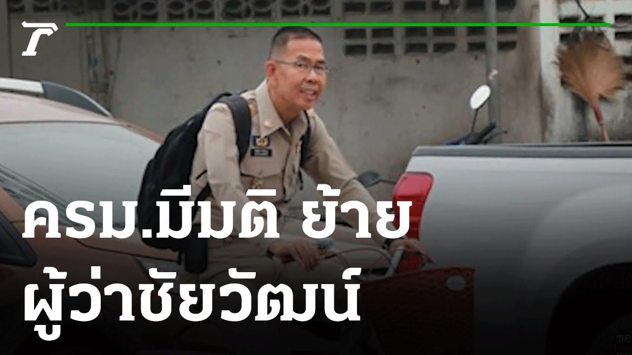 ครม.มีมติ ย้าย ผู้ว่าชัยวัฒน์-ผู้ว่าหมูป่า   03-08-64   ข่าวเย็นไทยรัฐ