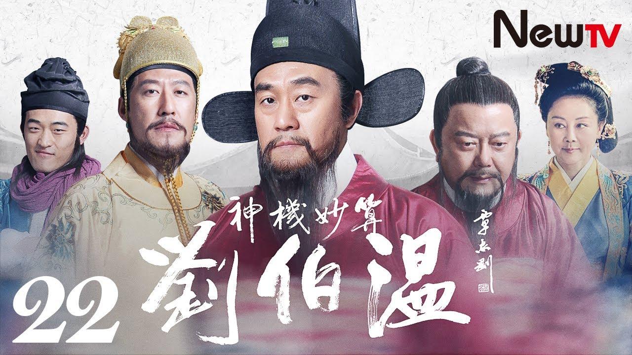 Download 【ENG SUB】神机妙算刘伯温 22丨Foresighted Liu Bo Wen 22(主演:何冰,于震,王刚,王姬)